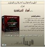 Jihadware