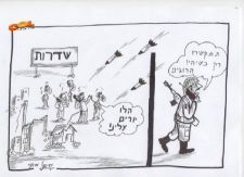 Sderot cartoon