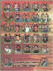 An Najah 'martyrs'