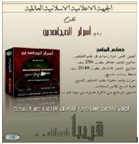 Original Mujahideen Secrets jihadware