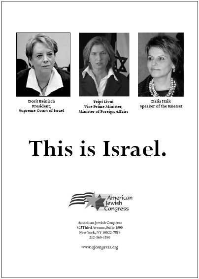 AJCongress ad rejected by Ms. Magazine