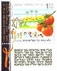 Israeli stamp commemorating Gush Katif