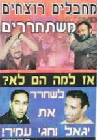Yigal Amir poster