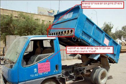 Palestinian dump truck