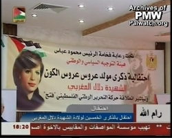 The text on the giant banner carrying Mughrabi's portrait at the birthday ceremony read: Under the auspices of President Mahmoud Abbas The Political and National Education Authority Ceremony on the anniversary of the birth of the bride of the cosmos The Shahida (Martyr) Dalal Mughrabi.