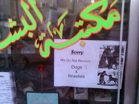Sign in the window of a cafe in Petra, Jordan