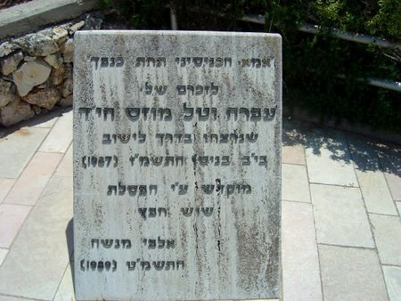 Memorial to Ofra and Tal Moses, burned to death in 1987 when Mohammed Dawd threw a firebomb into their car. Dawd is scheduled to go free in the upcoming prisoner release.